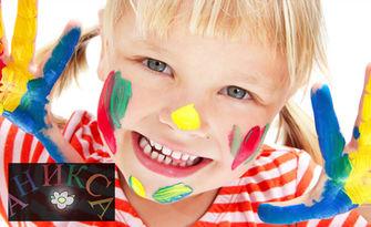 Солна или цветотерапия, плюс занимание по избор - за деца от 3 до 6г, от Детска школа Аникса