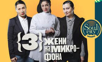 """Soul City Festival Warm-Up! """"3 Жени на микрофона"""" представя Stand-up шоуто One Night Stand на 6 Септември, в Летен театър - Пловдив"""