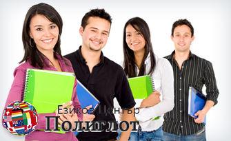 Езиков курс по френски и италиански за начинаещи, или английски - ниво по избор, от Център Полиглот