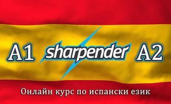 Онлайн курс по испански език - ниво А1 или А2, с 6-месечен достъп, от Sharpender