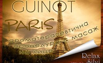 Върни времето назад! Луксозна йонизираща терапия за лице Guinot Institut Paris, от Студио за красота Relax Silvi