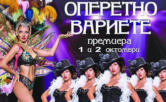 """Мюзикълът """"Оперетно вариете - подари мечта"""" на 2 Октомври, в Музикалния театър"""
