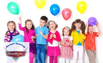 Рожден ден за до 10 деца! 2 часа парти с аниматор, меню и подарък за всяко дете, от Детски център МакКуин 2