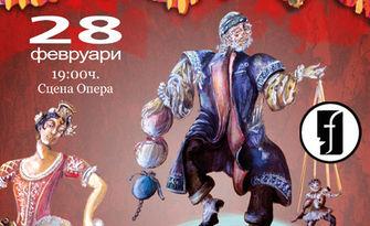 """Премиера на балета """"Фантастичното дюкянче"""" на 28 Февруари, в Държавна опера - Стара Загора"""