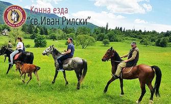1 или 2 часа конна езда във Владая, от Конна база Св. Иван Рилски