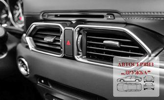 Диагностика и цялостна профилактика на климатик на автомобил, от Автосервиз Дружба