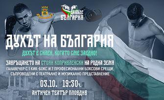 """Бокс, театър и музика в една вечер! Спектакълът """"Духът на България"""" на 3 Октомври в Античен театър - Пловдив"""