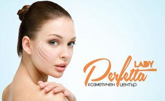 Подмладена хидратирана кожа! Водно дермаабразио на лице, плюс утразвуков пилинг, дълбоко почистване и лифтинг масаж