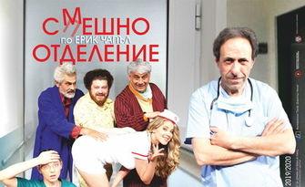 """Гледайте Робин Кафалиев в комедията """"Смешно отделение"""" - на 31 Октомври, в Театър """"Сълза и смях"""""""