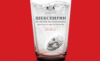 """Най-новата постановка на Теди Москов """"Шекспирин по време на пандемия"""" на 7 Октомври, в МГТ """"Зад канала"""""""