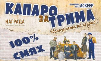 """Комедията """"Капаро за трима"""" на 19 Февруари, в Театър """"Сълза и смях"""""""