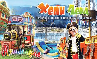 Щури забавления в Парк Хепи Ленд, край Варна! Целодневен вход за атракциони - за един човек или за двама възрастни с до 2 деца