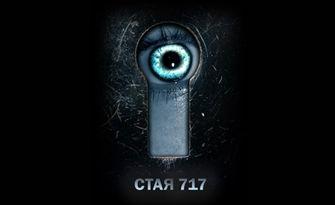 """60 минути приключение с отборна игра """"Стая 717"""", от Mystery Room Varna"""