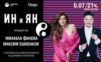 """""""Ин и Ян"""" - концерт на Михаела Филева и Максим Ешкенази на 6 Юли, в Летен театър"""