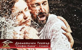 """Спектакълът """"Тектоника на чувствата"""" на 1 Април, в Драматичен театър """"Стефан Киров"""""""