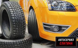Смяна на 2 или 4 гуми - монтаж, демонтаж, баланс и тежести, от Автосервиз Слатина