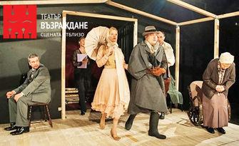"""Представлението """"Вуйчо Ваньо"""" с Награда АСКЕЕР 2017 - на 12 Юли, в Театър Възраждане"""
