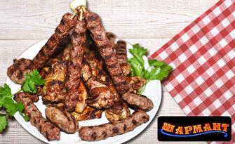 Хапване за компанията! 2.5кг турско плато на барбекю на дървени въглища, от Ресторант Шармант