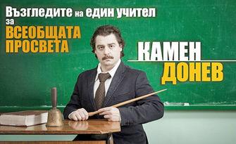 """Спектакълът на Камен Донев """"Възгледите на един учител за всеобщата просвета"""" - на 8 Октомври, в Парк Военна академия"""
