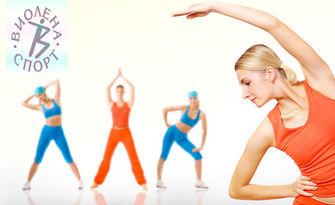 Тренировка по избор! 1 или 4 посещения на Dance step или Power step aerobics, от Клуб по аеробика Виолена