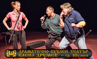 """Спектакълът """"Хора на древните професии"""" на 30 Май, в Драматично-куклен театър """"Васил Друмев"""""""