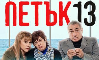 """Премиера на комедията """"Петък 13"""" с Христо Гърбов, Мария Сапунджиева и Мариана Миланова - на 8 Декември в Театър """"Сълза и смях"""""""