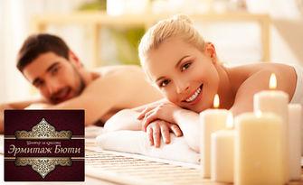 """SPA пакет """"Блаженство"""" със сауна, пилинг, масаж и релакс зона - за един или двама, от Център Ермитаж Бюти"""