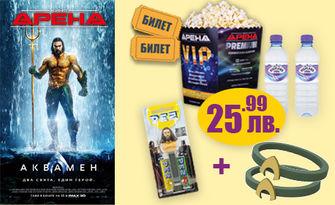 """Кралят се завръща в Кино Арена! Вход за двама за прожекция на """"Аквамен"""" от 28.12 до 17.01, плюс меню и бонус - бонбони и гривни Aquaman"""