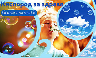 Кислородна терапия за здраве! 1 или 10 процедури за един човек, или 5 процедури за двама, от Барокамера О2