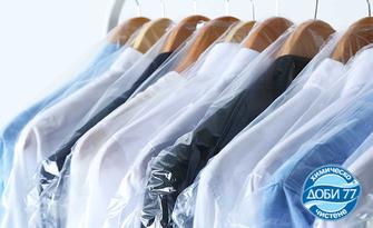 Химическо чистене на дрехи с 50% отстъпка, от Доби 77