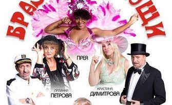 """Мюзикълът """"Бразилски нощи"""" с Кристина Димитрова, Робин Кафалиев и Латинка Петрова - на 27 Ноември, в Зала НХК"""