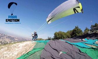 Тандемен полет с парапланер - край Перник, Витоша, Чепън или Конявска планина, от Para Еmotion
