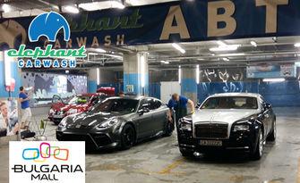 VIP комплексно измиване на лек автомобил, плюс освежаване на купе с торнадор, от Автомивка Elephant Car Wash в Bulgaria Mall