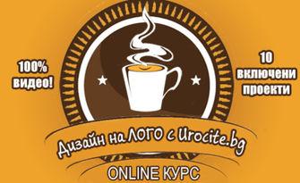 Онлайн курс по Дизайн на лого с 12-месечен достъп до платформата, от Urocite.bg