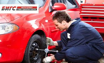 Смяна на 2 гуми до 20 цола, плюс оглед на ходовата част на автомобила, от Автосервиз Бигс