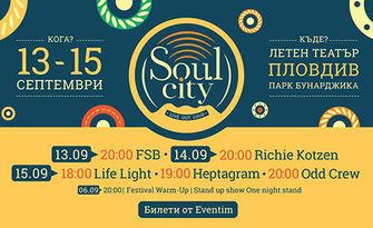 Еднодневен вход за Soul City Festival с участието на Richie Kotzen, FSB или Odd Crew Acoustic - от 13 до 15 Септември на Летен театър - Пловдив