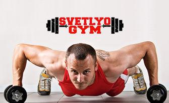 Върни добрата си форма! 1 посещение на фитнес, от Фитнес Svetlyo Gym