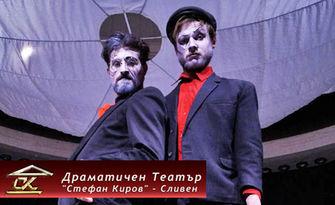 "Гледайте ""Хляб в джоба"" на 21 Март в ДТ ""Стефан Киров"""