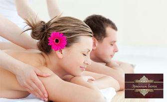 Релакс за един или двама! Антистрес масаж на цяло тяло или детокс масаж на гръб, от Ермитаж Бюти
