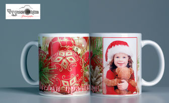 Подарък за празниците! Порцеланова чаша с ваша снимка и послание по избор, от Фото студио Чуденн Свят