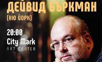 Концерт на виртуозния пианист Дейвид Бъркман - на 26 Септември, в Сити Марк Арт Център