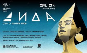 """Операта """"Аида"""" от Джузепе Верди на 20 Август, в Летен театър - Варна"""
