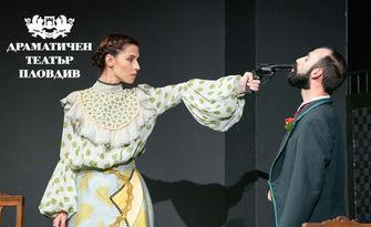 """Постановката """"Събитие"""" от Набоков на 20 Февруари, в Драматичен театър - Пловдив"""
