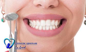 Почистване на зъбен камък с ултразвук и полиране, плюс преглед, от Дентална практика Д-р Диков