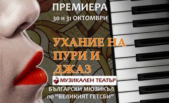 """Мюзикълът """"Ухание на пури и джаз"""" - премиера на 31 Октомври, в Музикалния театър"""
