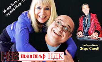 """Музикалната комедия """"Невъзможна любов"""" - на 2 Юли в Нов Театър НДК"""