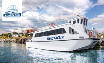 Разходка с кораб до остров Света Анастасия и посещение на музейна експозиция, от Go to Burgas