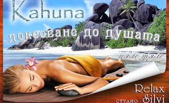 Хавайски масаж Kahuna на цяло тяло, от Студио за красота Relax Silvi
