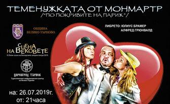"""Летен фестивал """"Сцена на вековете"""" представя оперетата """"Теменужката от Монмартър"""" - на 26 Юли, на крепостта Царевец"""