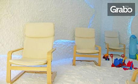 1 процедура солна терапия за възрастни или деца